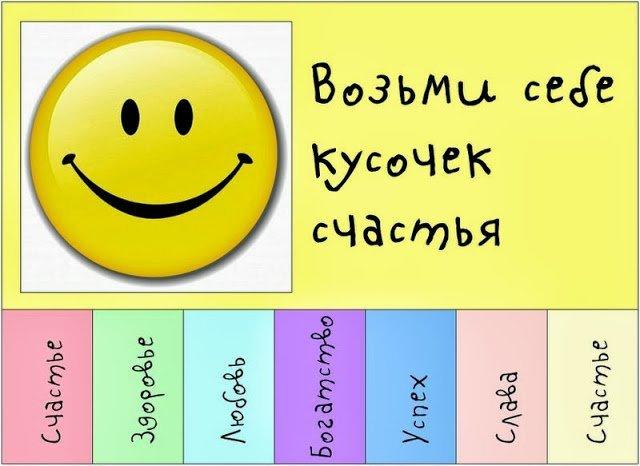 картинки счастья и радости и смеха