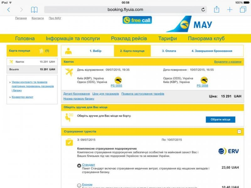 Авиакомпания МАУ авиабилеты и расписание рейсов
