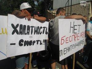Протест под Одесским СИЗО.