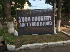 Твоя страна не твоя кровь