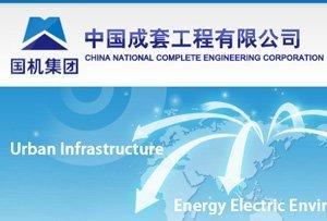 баннер госкорпорации КНР