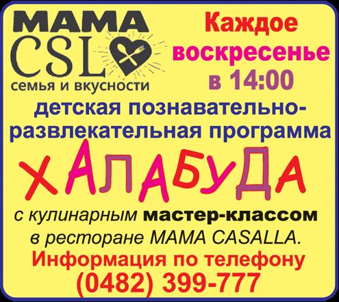 Одесский ресторан «Mama casalla»