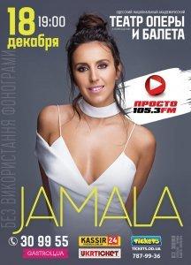 Джамала в Одессе в театре Оперы и Балета
