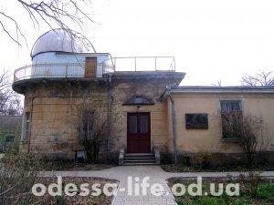 Одесская астрономическая обсерватория