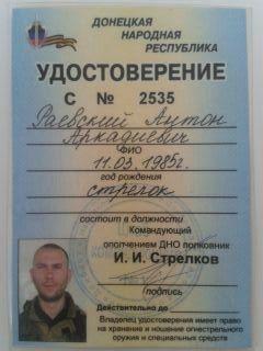 Кроме Савченко ряд украинцев были похищены и перевезены в РФ. Возможно, это делается для политического размена, - адвокат летчицы - Цензор.НЕТ 6900