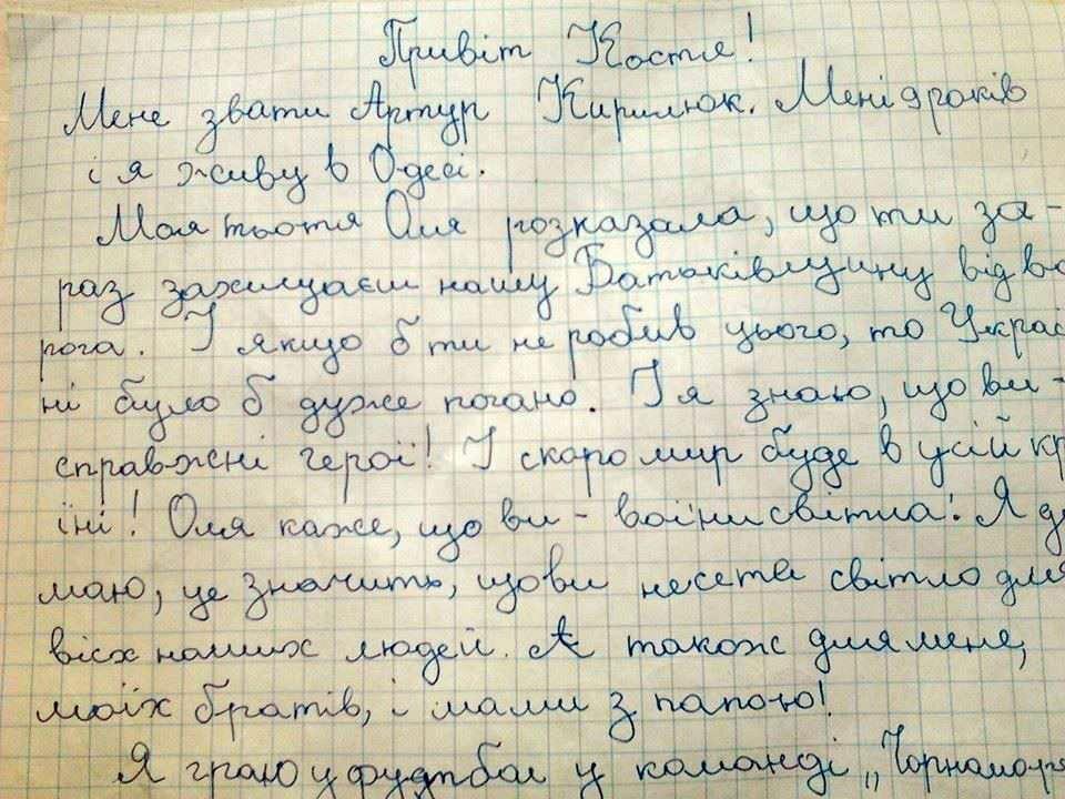 что написать письмо другу не знакомому