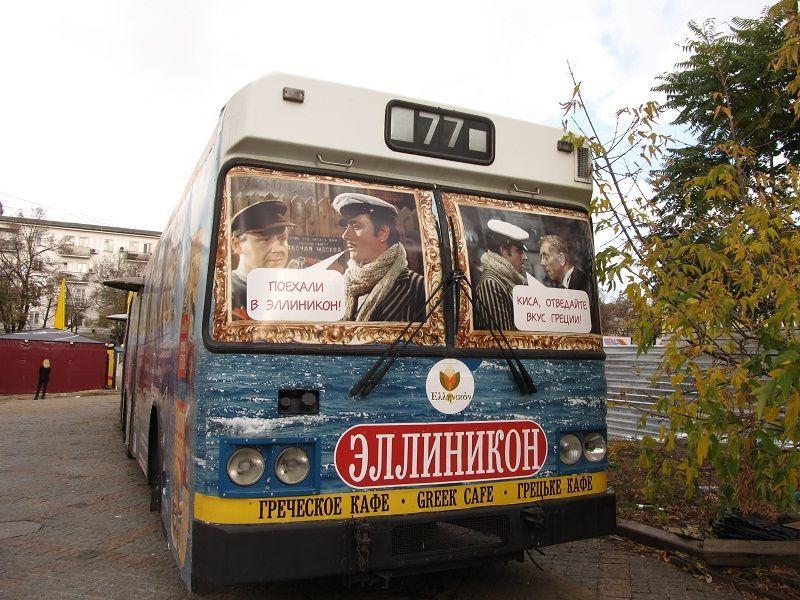 Счастливый троллейбус на
