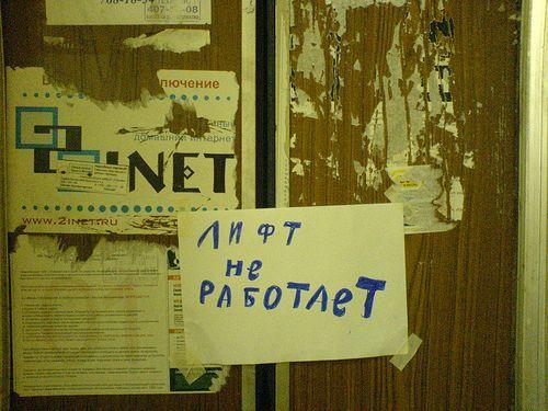 Без лифта-не жизнь...