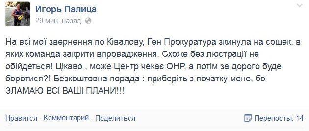 Игорь Палица продолжает бороться с Киваловым