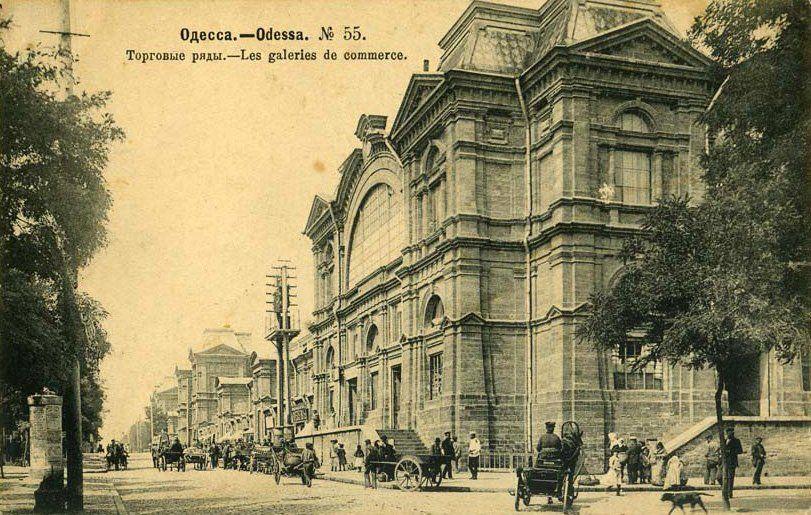 Торговые ряды в Одессе
