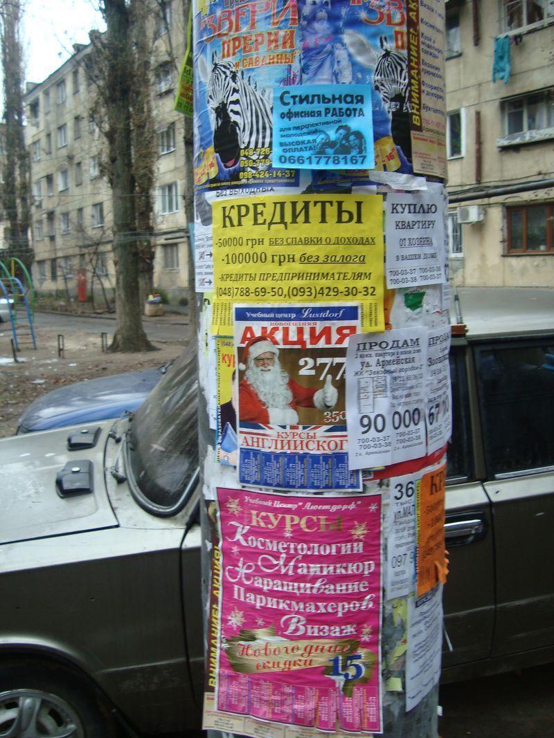 Как узнать дадут ли кредит украина