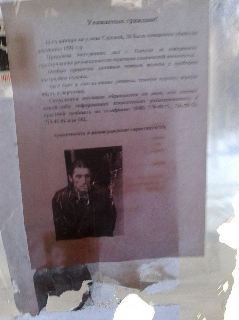 Милиция просит помочь найти убийцу