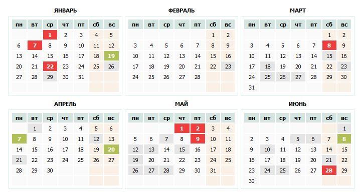 Кабинет министров Украины недавно обнародовал график праздничных и нерабочих дней на 2014 год.