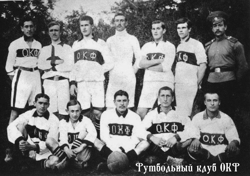 Команда ОКФ