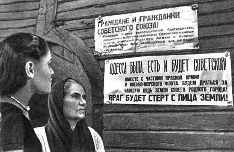 Одесса 1941 года