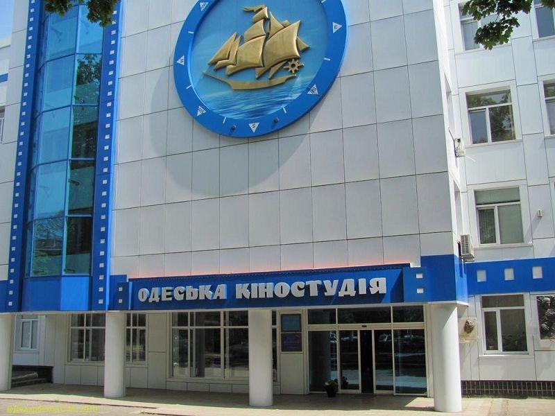 Картинки по запросу Одесская киностудия
