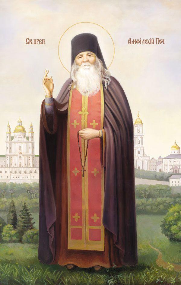 Подвижник Амфилохий Почаевский был канонизирован в 2002 году