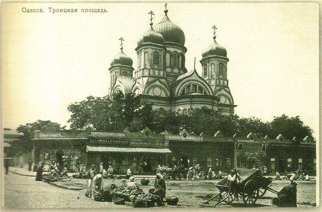 Троицкая площадь в Одессе