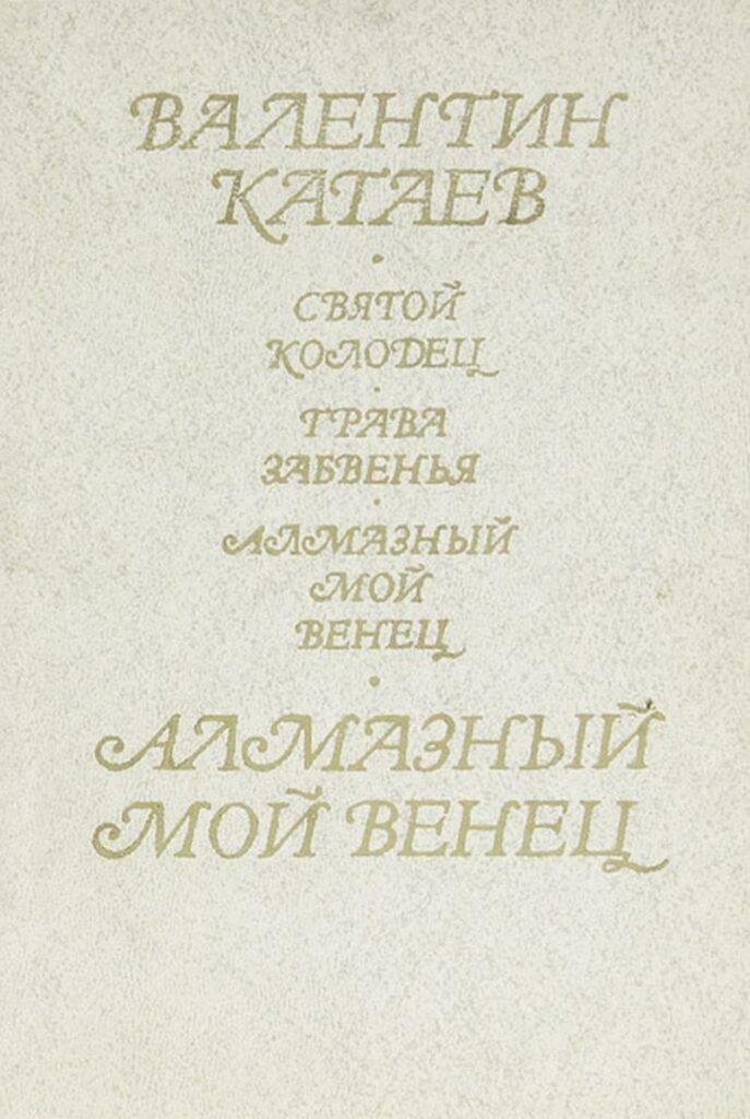 валентин катаев биография