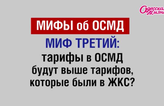 Миф об ОСМД #3 Тарифы в ОСМД будут выше тарифов, которые были в ЖКС