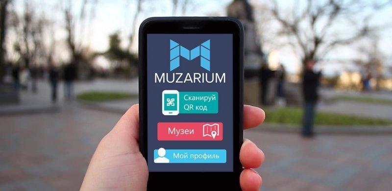 По одесским музеям можно совершить виртуальное квест-путешествие