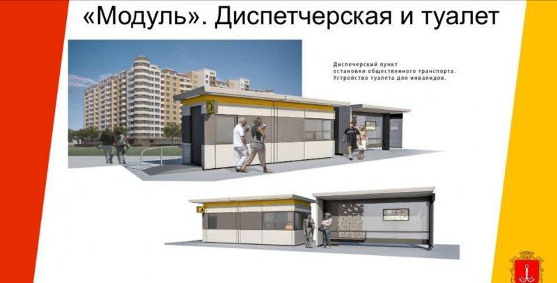 Какие в Одессе хотят поставить остановки (ФОТО)