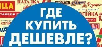 Где в Одессе купить дешевле на этой неделе?