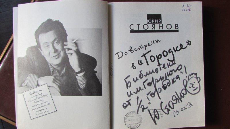 Автографы известных людей. Палица – карьерист и одиночка, а Стоянов – настоящий боец