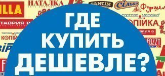 Скидки в феврале: Где в Одессе купить дешевле?