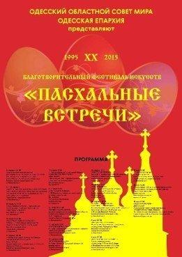 Сегодня в Одессе открывается месячник фестиваля искусств (ПРОГРАММА)