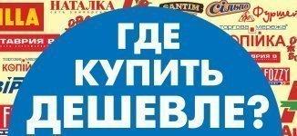 Где купить дешевле в Одессе до конца мая
