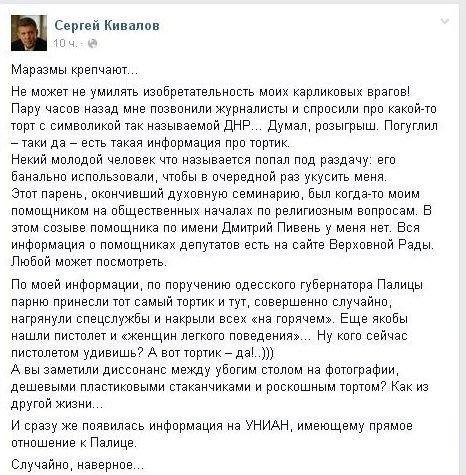 """Кивалов подтвердил, что любитель тортов с символикой """"ДНР"""" раньше был его помощником"""
