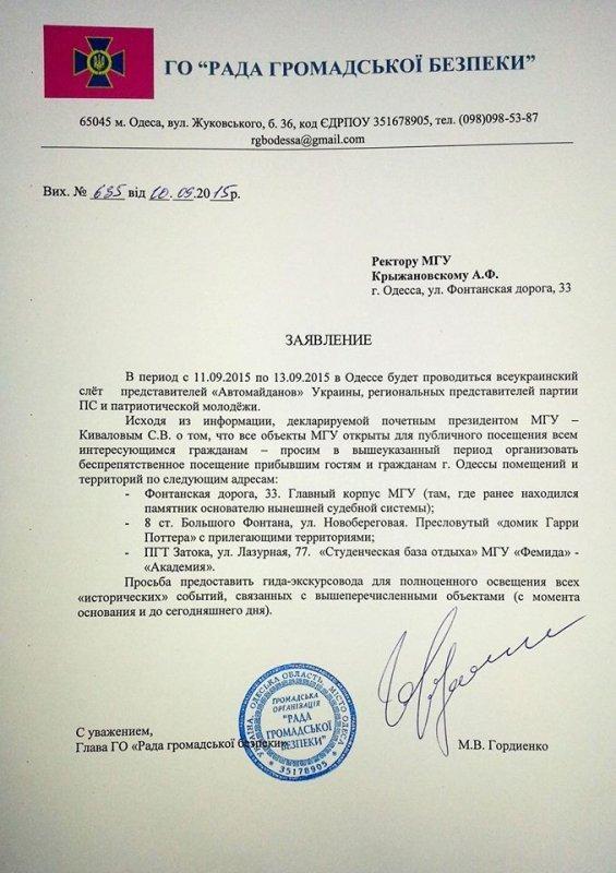 Одесские активисты планируют массовые акции протеста