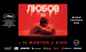 Одесситам покажут фильм о сексе втроем, который запретили в России