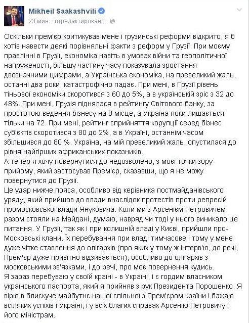 Саакашвили Яценюку: Украина опустилась до уровня худших африканских показателей