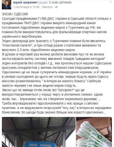 """Марушевская """"отбрила"""" фискала за пренебрежительное отношение"""