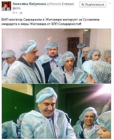 Саакашвили приехал на агитацию в Житомир, — Лабунская