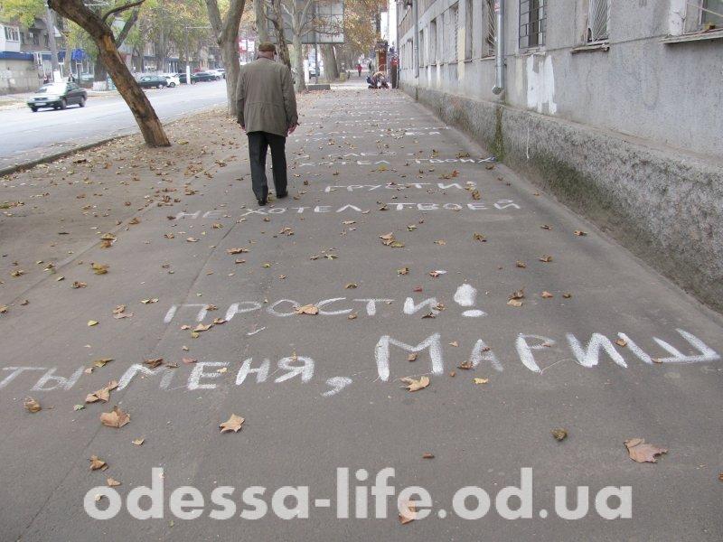 Вот так в Одессе просят прощения у любимых (ФОТО)