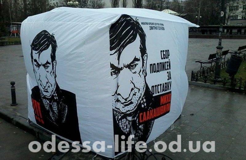 Война Голубова и Саакашвили продолжается. Теперь нардеп собирает подписи (ФОТО)