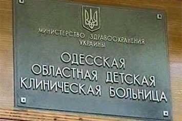 Главврача Одесской областной детской больницы подозревают в растрате бюджетных средств