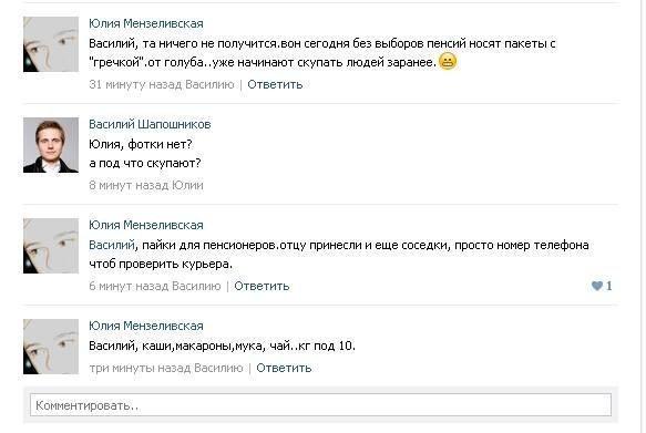 Главный критик Саакашвили тем временем «прикармливает» пенсионеров поселка Котовского