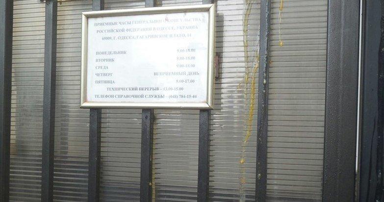 В Одессе Генконсульство РФ вновь забросали яйцами (ФОТО)