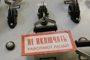 У кого в Одессе не будет света 21 апреля?