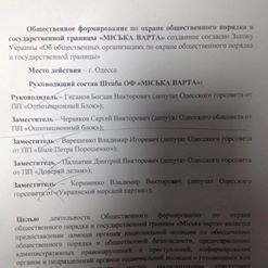 Одесские депутаты создают для себя новое формирование (ФОТО)