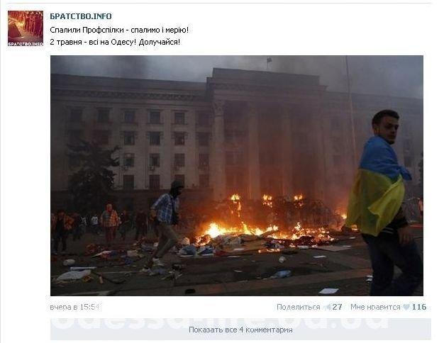 Сторонники Яроша и Корчинского собираются массово противостоять провокациям 2 мая