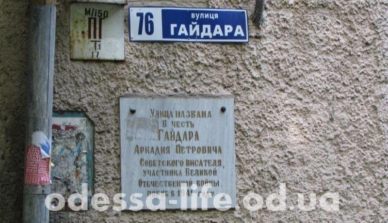 В честь кого Саакашвили назвал улицы Одессы