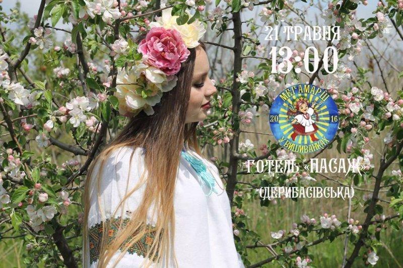 В Одессе состоится Мегамарш