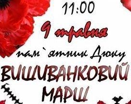 Одесские патриоты в вышиванках будут возлагать цветы у памятника Неизвестному матросу
