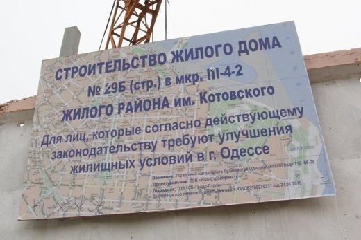 В Одессе строят дом для льготников