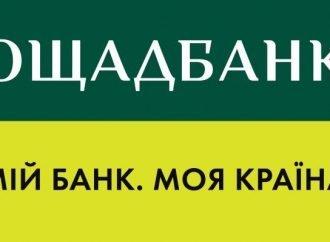 Арбитражный суд по делу Ощадбанка против Российской Федерации сформирован